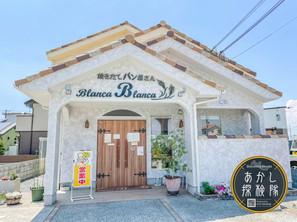 播磨町の手作りパン屋さん