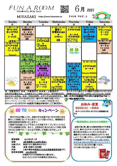 2021.6月宮崎店スケジュール.jpg
