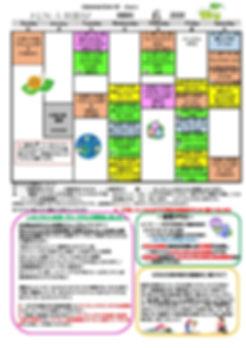 2020.6月高知店スケジュール.jpg