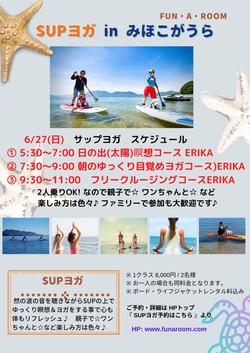 6/27(sun) SUPヨガ