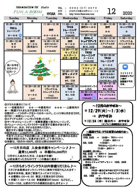 2020.12月日向店スケジュールチラシ.jpg