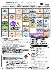 2020.10月スケジュール日向店.jpg