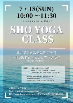 SHO YOGAオンライン特別クラス