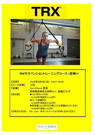 TRX講習会チラシ.jpg