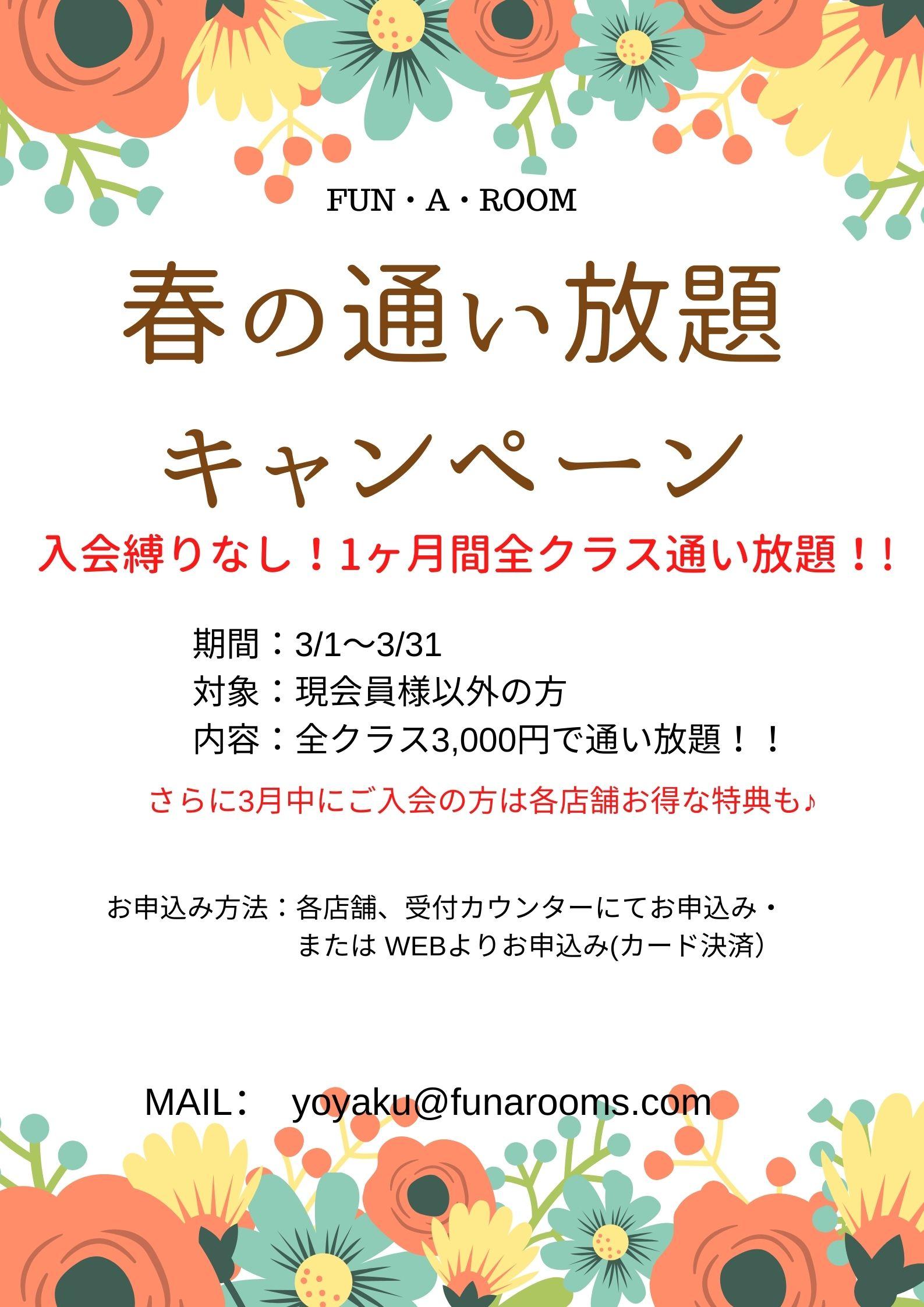 春の通い放題 キャンペーンHP用 (2)