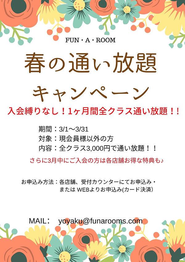 春の通い放題 キャンペーンHP用 (2).jpg