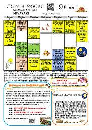 2021.9月宮崎店スケジュール.jpg