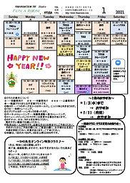 2021.1月日向店スケジュール.jpg