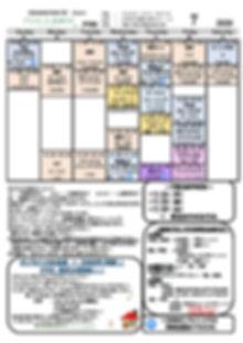 2020.7月スケジュールチラシ日向店.jpg