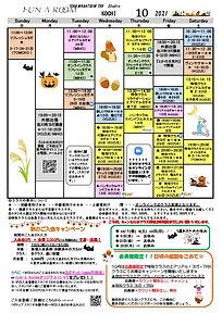 2021年10月高知店スケジュール.jpg