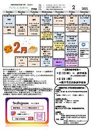 2021.2月日向店スケジュール.jpg