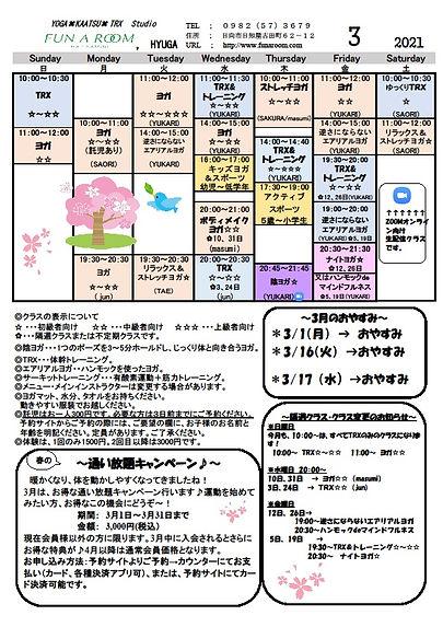 2021.3月日向店スケジュール.jpg