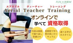 エアリアルヨガTeacher Training
