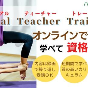 エアリアルヨガ・ティーチャートレーニング