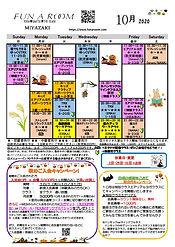 2020.10月宮崎店スケジュール.jpg