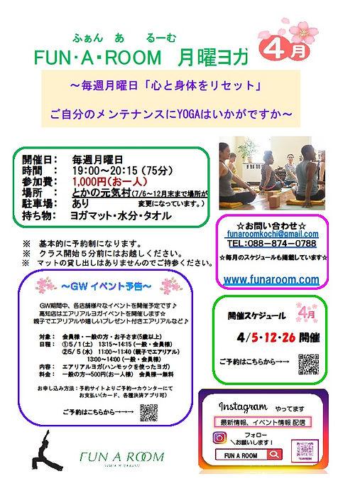 2021.4月佐川ヨガ.jpg