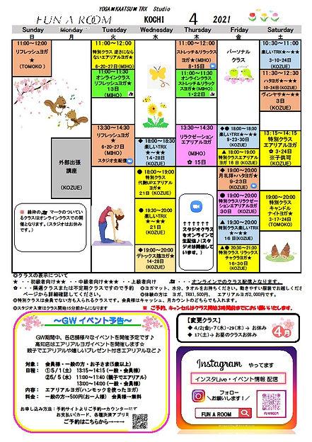 2021.4月高知店スケジュール.jpg