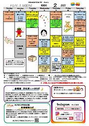 2021.2月高知店スケジュール.jpg