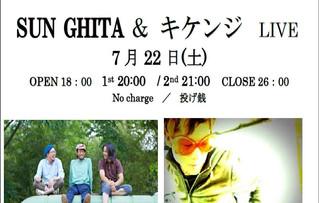 SUN GHITA & キケンジ LIVE!