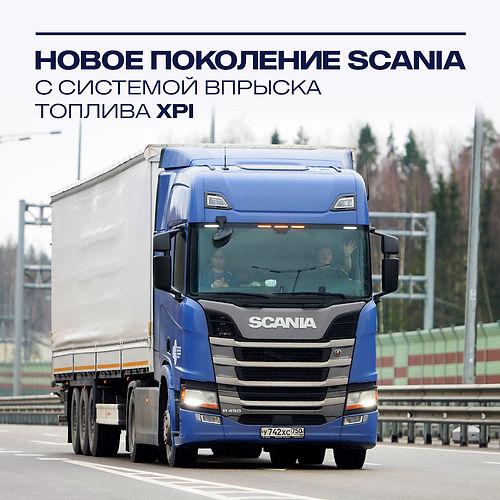 Scania_24.07_5 (2).jpg
