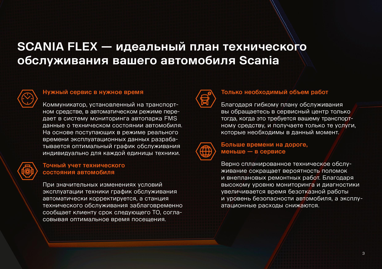 Flex_brochure-3