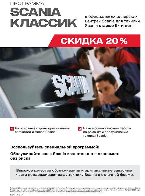 Print_SCANIA_KLASSIK_preview-2.jpg