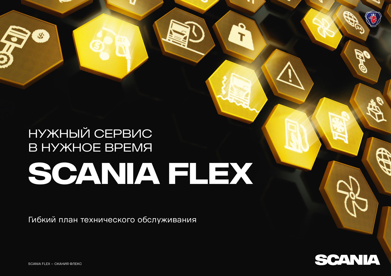 Flex_brochure-1