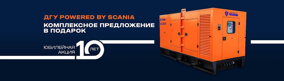 Scania_banner_DGY.JPG