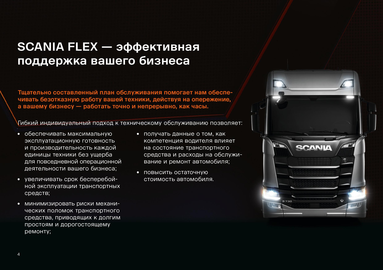 Flex_brochure-4