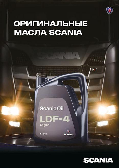 Scania_Oil_web-1.jpg