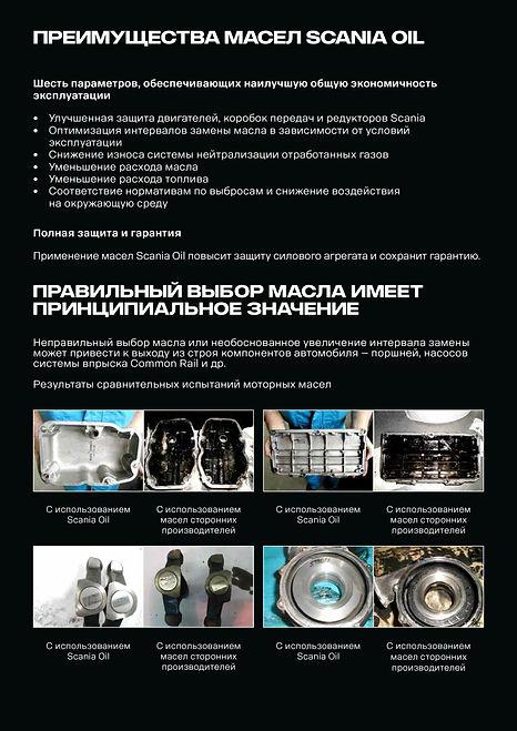 Scania_Oil_web-3.jpg