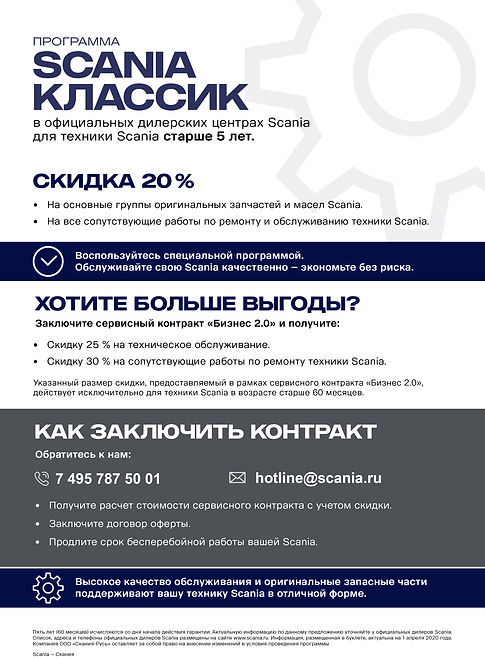 SCANIA_KLASSIK-2.jpg