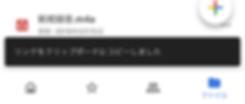 リンクをクリップボードにコピー_edited.png