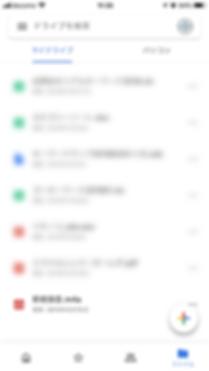 グーグルドライブにアップロードされた音声ファイル.png