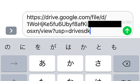 メッセアプリにリンク先文字列をコピー_edited.png