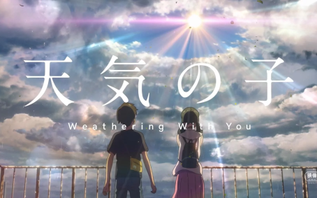 Becoming the Sunshine Girl in Weathering With You
