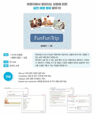 FunFuntrip