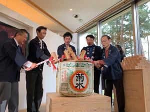 菊水日本酒文化研究所  一般公開開始