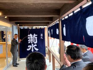 菊水酒造  製品展示・販売コーナー改装  竣工式