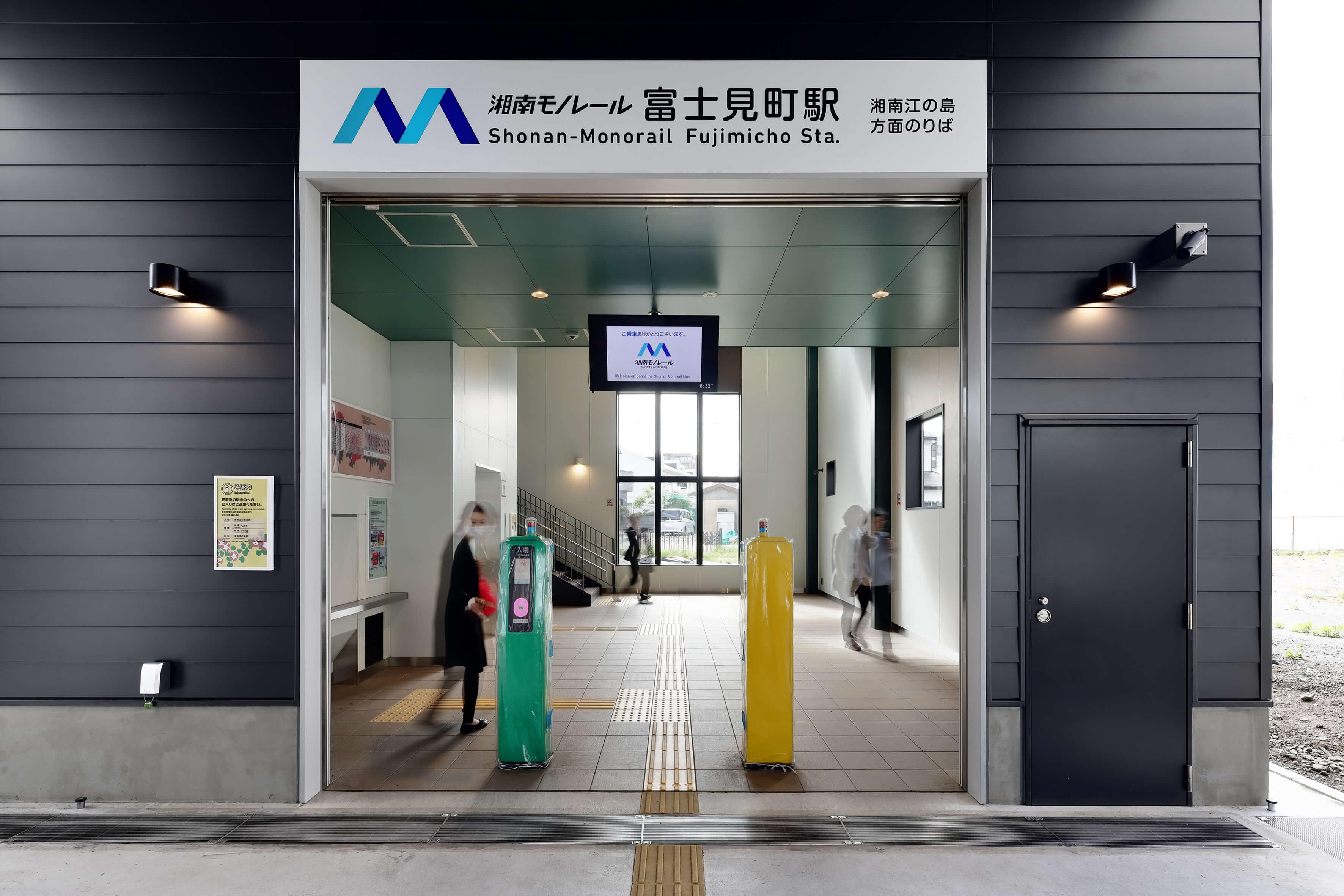 湘南モノレール 富士見町駅舎(下り)駅舎