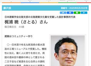 タウンニュース藤沢版 人物風土記に掲載されました