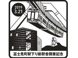 湘南モノレール 富士見町駅(下り)駅舎 供用開始