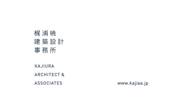 梶浦暁建築設計事務所オフィシャルサイト
