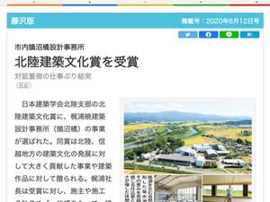 タウンニュース藤沢版に「北陸建築文化賞」が掲載されました