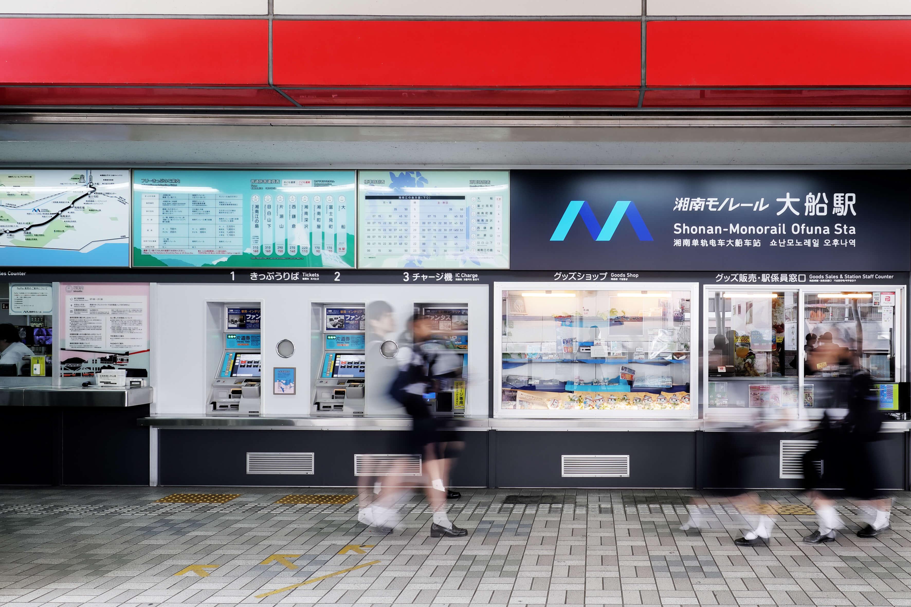 湘南モノレール大船駅舎