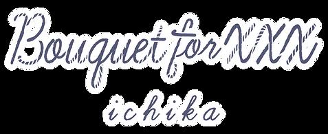 ichika_logo.png