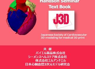 第9回J3Dハンズオンセミナー内容公開