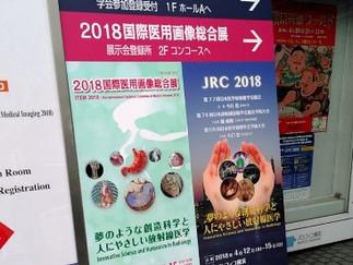 第77回日本医学放射線学会総会