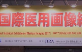 J3Dモデル写真-2017国際医用画像総合展(ITEM2017横浜)-