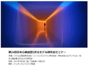 第24回日本心臓血管3次元モデル研究会セミナー(WEB配信)を開催